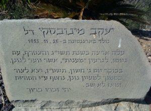 מצבה של צייד יהודי, קיבוץ גונן